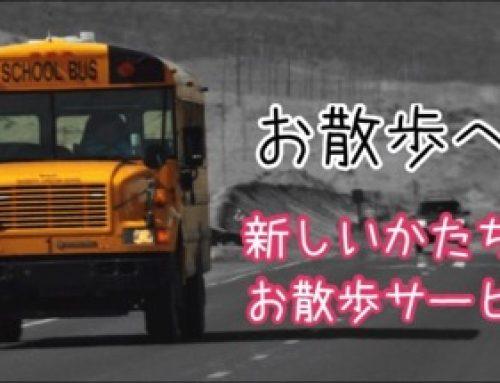 【お知らせ】新しいカタチのお散歩サービス
