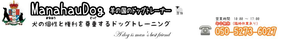 千葉県松戸市 犬のしつけ しつけ教室 Manahau Dog – 羊の国のドッグトレーナー