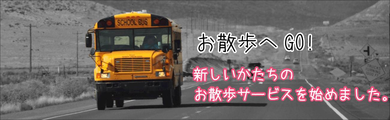 お散歩サービス1300-1